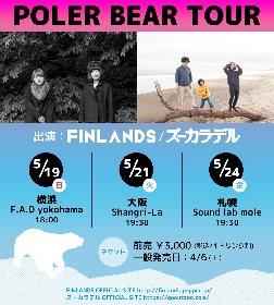 FINLANDS×ズーカラデル、5月にツーマンツアー『POLER BEAR TOUR』開催決定
