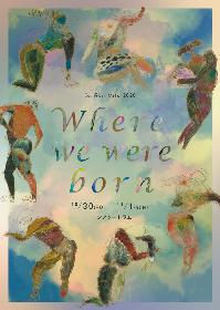 三東瑠璃率いるCo.Ruri Mitoが新作『Where we were born』を上演、繊細な身体の表情と息づかいに注目 オンデマンド動画配信も実施