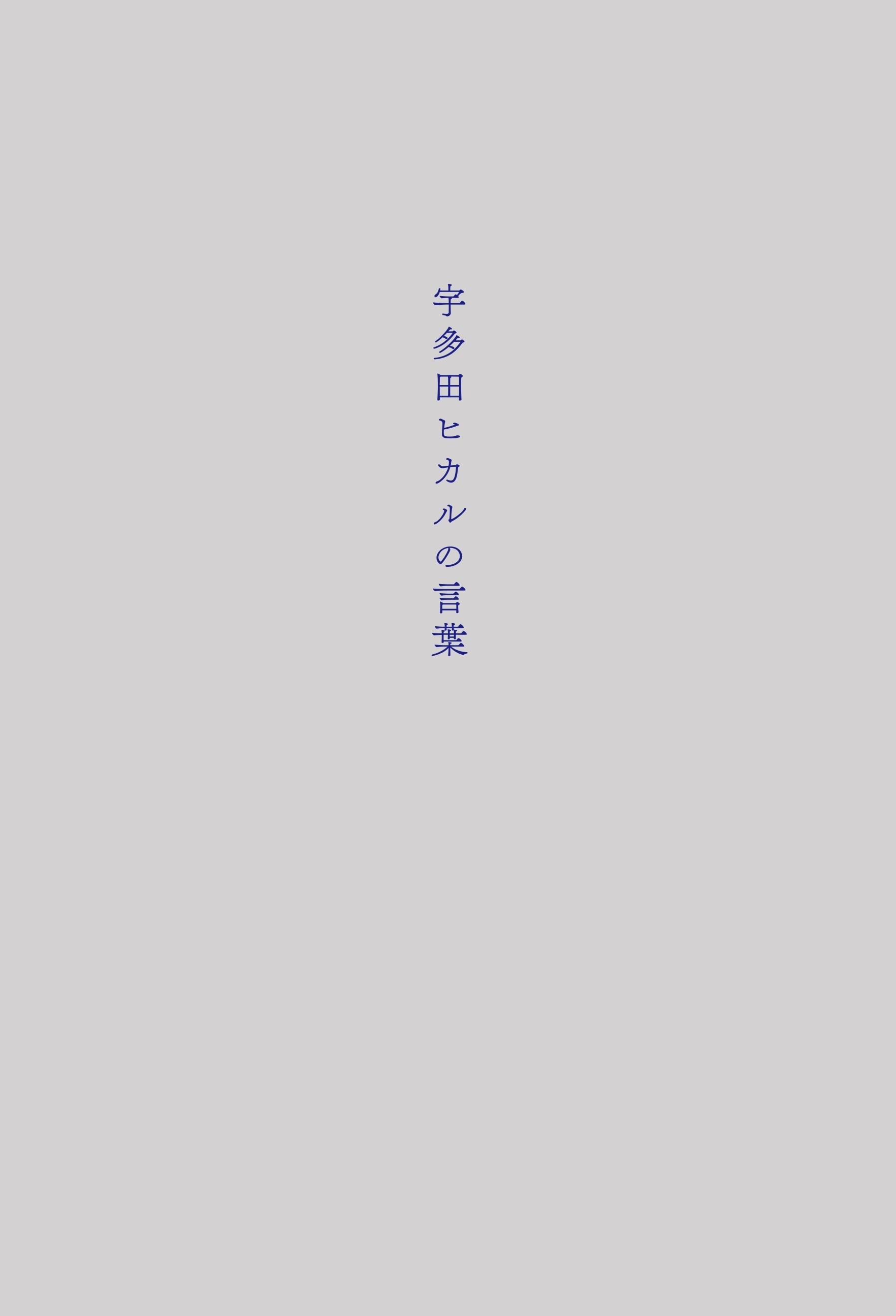『宇多田ヒカルの言葉』