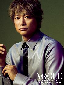 """香取慎吾が『VOGUE JAPAN』に初登場 100の質問で""""新しい地図""""立ち上げからの変化や主演映画『凪待ち』を語る"""