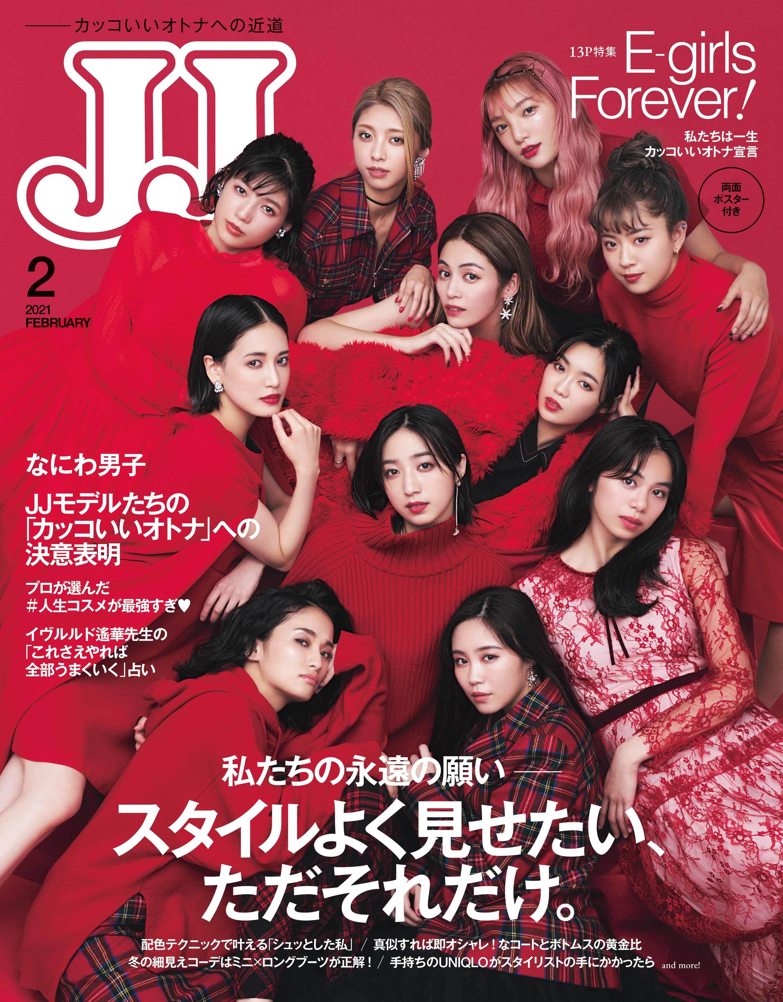 『JJ』通常版表紙