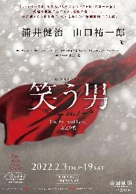 浦井健治、山口祐一郎らミュージカル『笑う男』再演が決定 装いあらたに帝国劇場にて上演