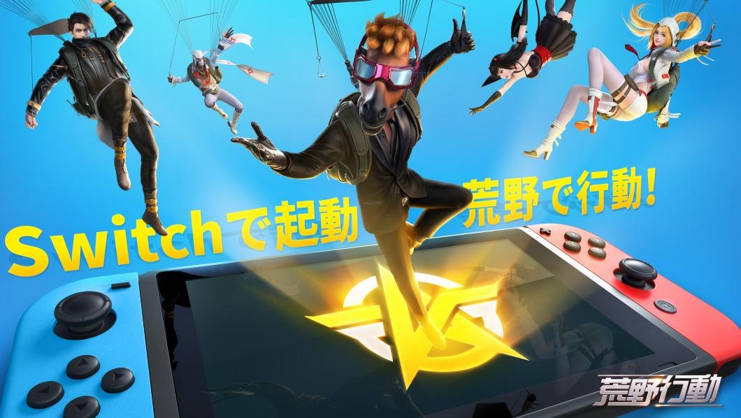 バトルロワイアルゲーム『荒野行動』Nintendo Switchダウンロード専用ソフト (C)Hong Kong NetEase Interactive Entertainment Limited