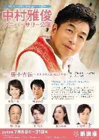 中村雅俊、デビュー45周年を記念して明治座で『中村雅俊45thアニバーサリー公演』を上演