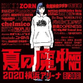 『夏の魔物2020』会場を横浜アリーナに変更 ANARCHY、田我流ら追加出演者も発表に
