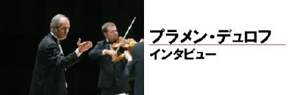 楽曲に新しい命を吹き込む指揮者プラメン・デュロフが語る『名曲の花束~ソフィア・ゾリステン&リヤ・ペトロヴァ~』