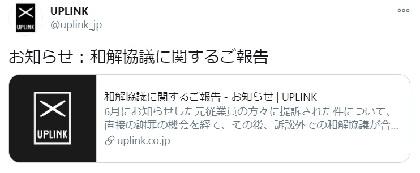 """アップリンクと浅井隆氏の元従業員へのパワハラ問題、""""和解協議の合意""""を双方が報告 原告側は「全ての問題が解決したとも考えておりません」"""