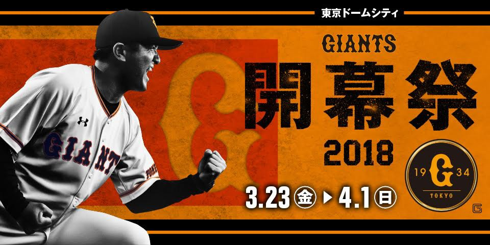 『東京ドームシティ GIANTS開幕祭 2018』が3月23日(金)から開催