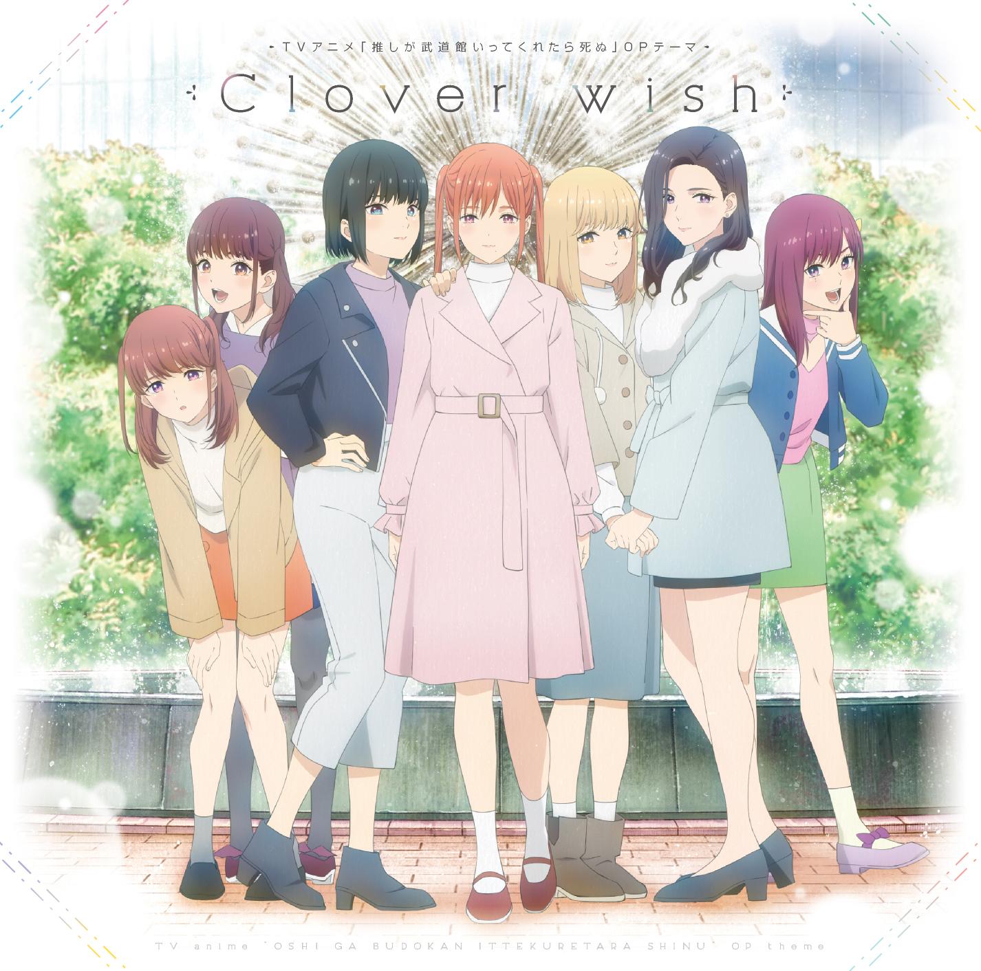 OPテーマ『Clover wish』 (c)平尾アウリ・徳間書店/推し武道製作委員会