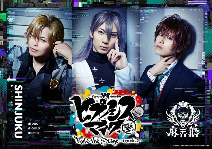 """シンジュク・ディビジョン""""麻天狼"""" (C)『ヒプノシスマイク-Division Rap Battle-』Rule the Stage 製作委員会"""