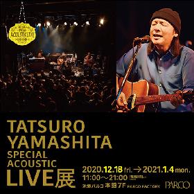山下達郎、初の展覧会『山下達郎 Special Acoustic Live展』が東京に凱旋 心斎橋・名古屋パルコの会期も発表に