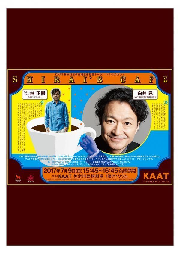 KAAT神奈川芸術劇場芸術監督トーク「SHIRAI's CAFE」Vol.1ビジュアル