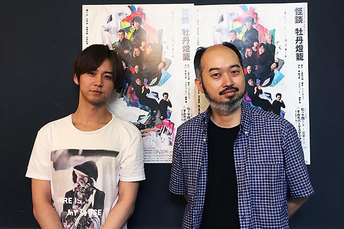 オフィス コットーネ公演『怪談 牡丹灯籠』左から、萩原新三郎を演じる柳下大、演出家の森新太郎。