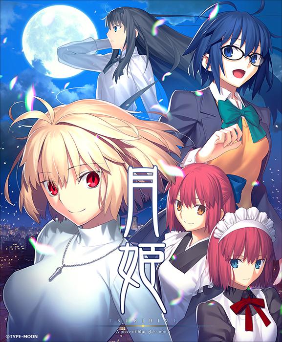 家庭用ゲーム『月姫 -A piece of blue glass moon-』ジャケット (C)TYPE-MOON