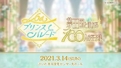 鈴村健一・下野紘・興津和幸らキャスト12名が出演 『夢王国と眠れる100人の王子様』6周年イベントが来年3/14開催
