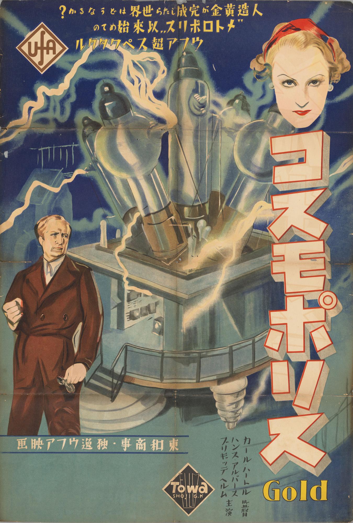 『コスモポリス』(日本公開1935年、カール・ハートル監督)