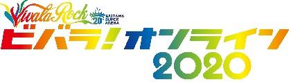 『ビバラ!オンライン 2020』全日程のタイムスケジュール発表、キュウソや10‐FEETによるZoomトークライブも実施