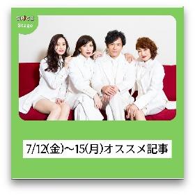 【ニュースを振り返り】7/12(金)~15(月)のオススメ舞台・クラシック記事