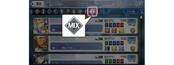 「MIX」ボタンを選択で、サポート枠をまたいですべてのサポートを一覧表示