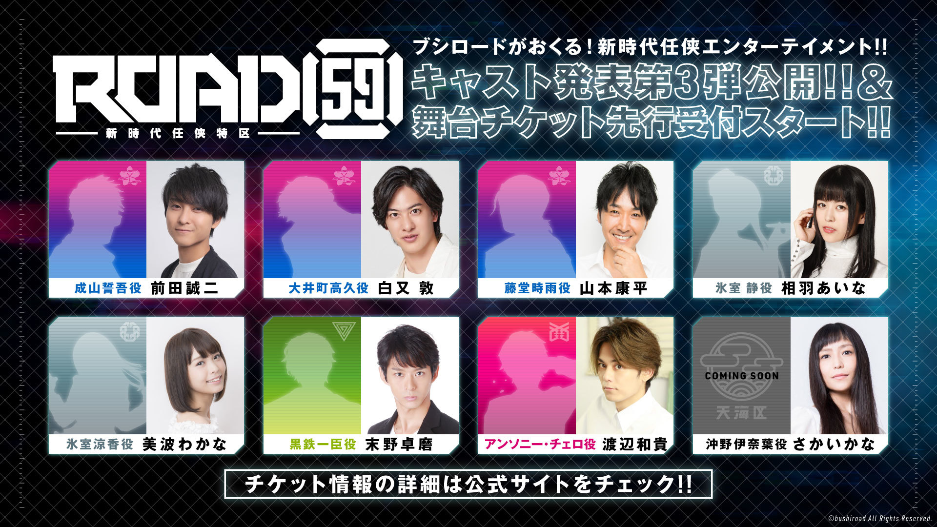 「ROAD59 -新時代任侠特区-」のキャスト情報第3弾 (C)bushiroad All Rights Reserved.