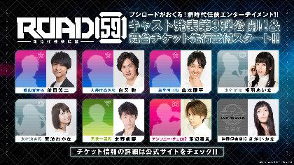 前田誠二 相羽あいなも出演ブシロード新メディアミックスプロジェクトの舞台「ROAD59 -新時代任侠特区-」キャスト第3弾を発表