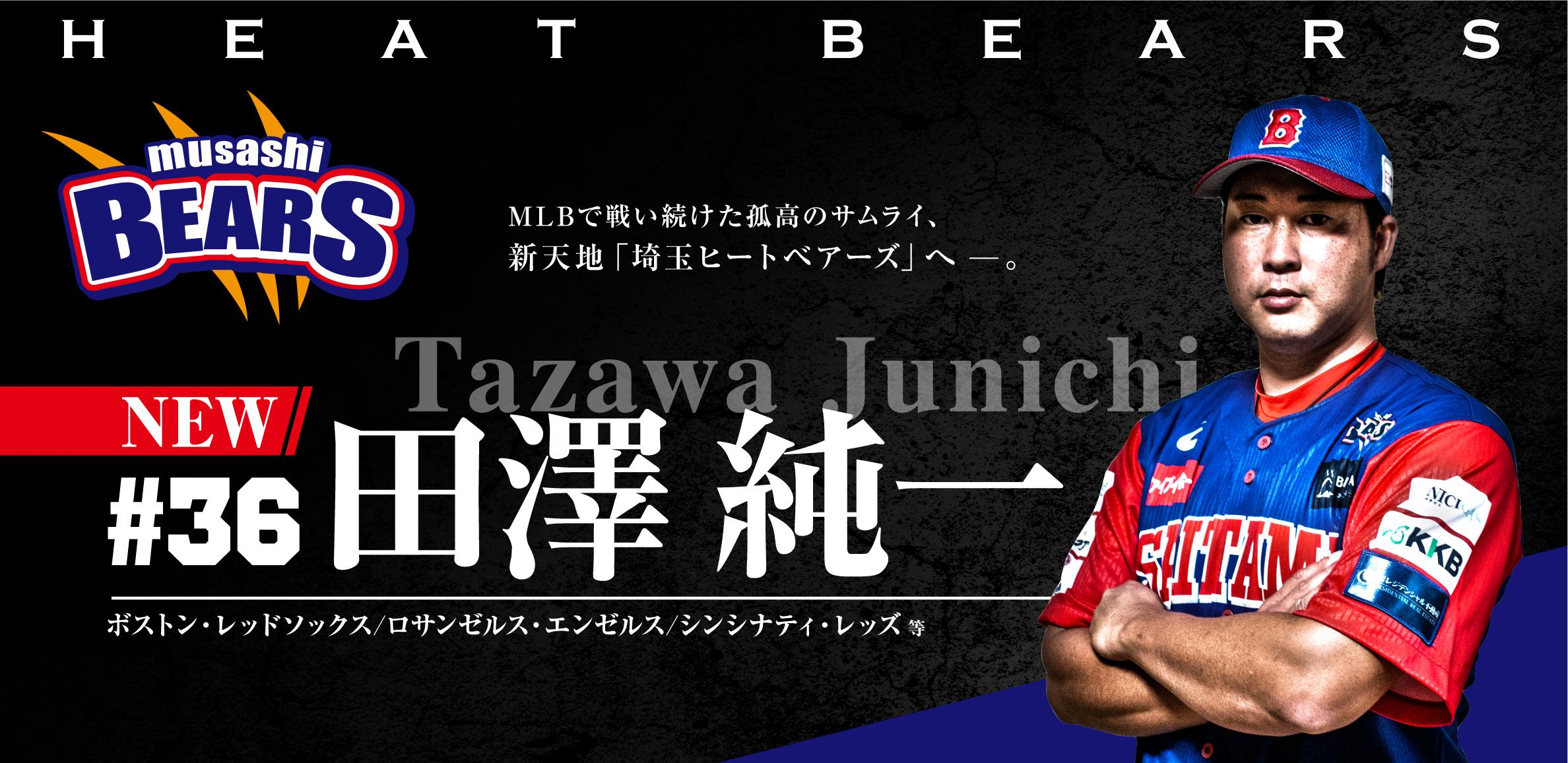 埼玉武蔵ヒートベアーズ公式サイトも入団を発表
