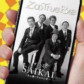 ずうとるび、41年ぶりシングル発売 上田ケンジプロデユースのもと怒髪天・上原子友康らが参加
