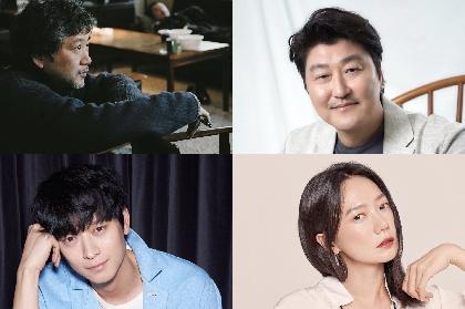 是枝裕和監督が韓国映画で初のメガホン ソン・ガンホ、カン・ドンウォン、ペ・ドゥナら競演『ブローカー(仮)』製作へ