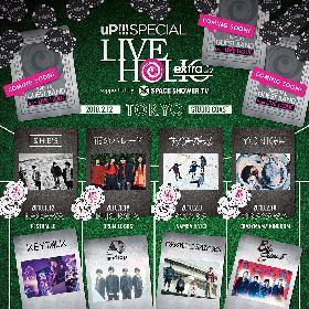 ブルエン × yonige、フォーリミ × サイダガ ほか 2マンイベント『LIVE HOLIC』2018年に開催