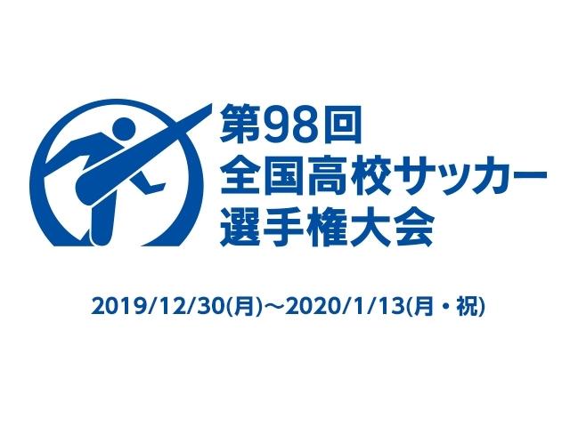 『第98回全国高等学校サッカー選手権大会』は12月30日(月)開幕