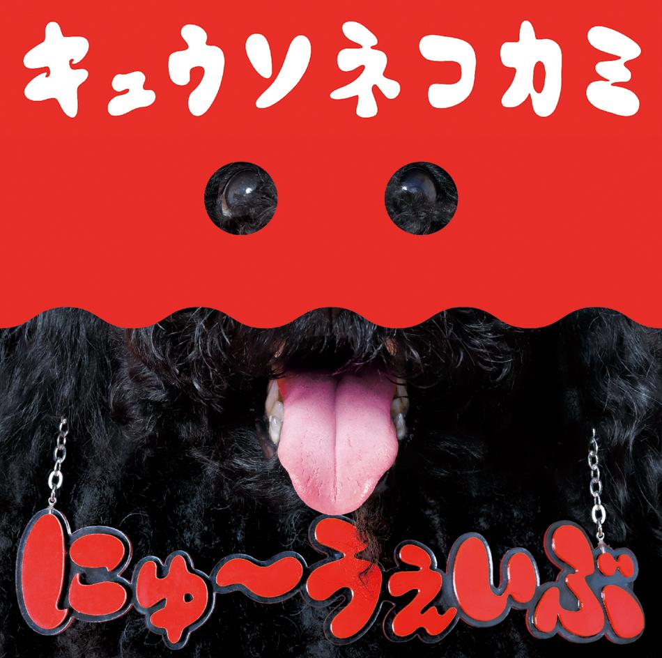 キュウソネコカミ「にゅ~うぇいぶ」通常盤