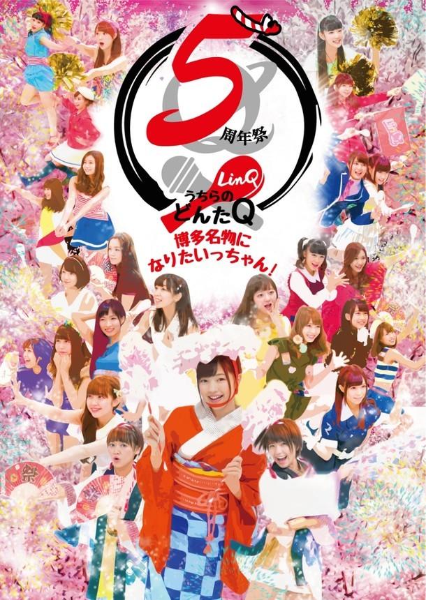 「LinQ5周年祭 うちらのどんたQ~博多名物になりたいっちゃん!~」イメージビジュアル
