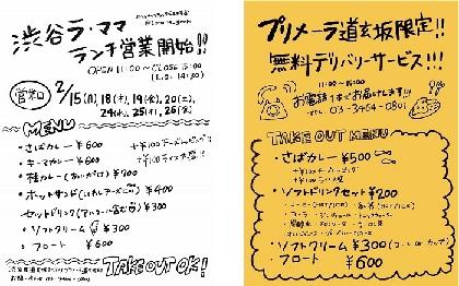 渋谷のライブハウスLa.mamaがランチ営業を開始、MINAMISから応援コメント ランチタイムに因んだLa.mamaオリジナルのプレイリストも配信