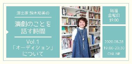 演出家・鈴木裕美が8月から『演劇のことを話す時間』をスタート