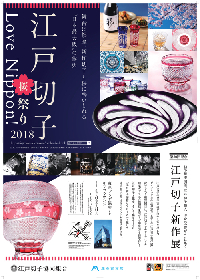 200点以上の伝統工芸江戸切子が一堂に! 『第30回 江戸切子新作展』銀座で開催