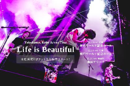 go!go!vanillas、初のアリーナツアー『Life is Beautiful』開催を発表