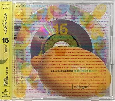 「15 予告版」限りなく透明に近いレモン盤_パッケージ