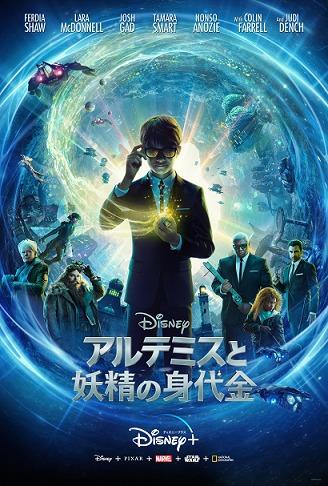 (C) 2020 Disney