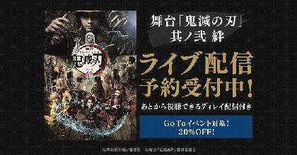 舞台『鬼滅の刃』其ノ弐 絆、DMM.comでライブ配信が決定
