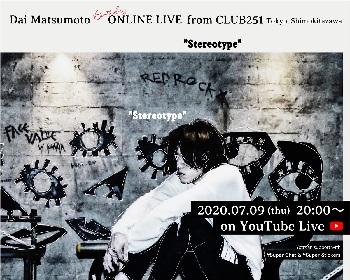 LAMP IN TERREN・松本 大、YouTubeライブで弾き語りソロワンマン