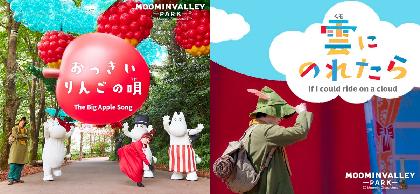 戸松遥・豊崎愛生・櫻井孝宏らが演じる、ムーミントロールたちのショーオリジナル楽曲「おっきいりんごの唄」MV初公開