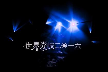 amazarashiが『世界分岐二〇一六』ツアーファイナルを映像作品としてリリース