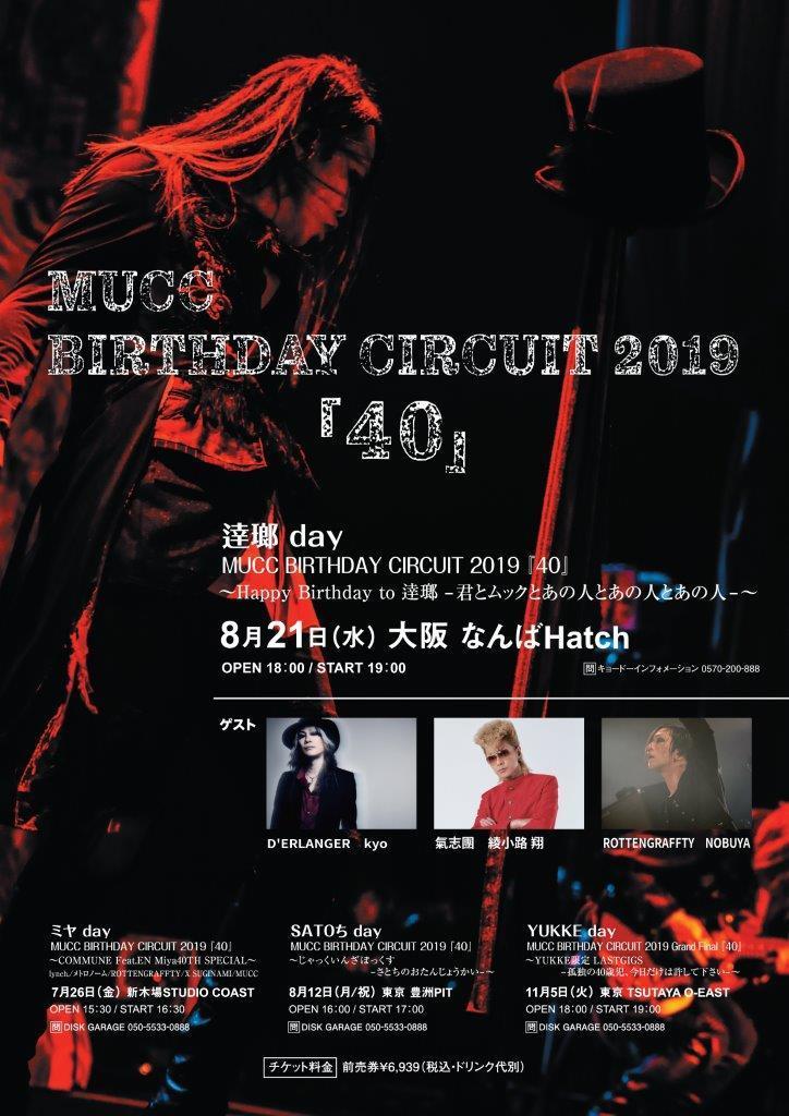 8.21_逹瑯day