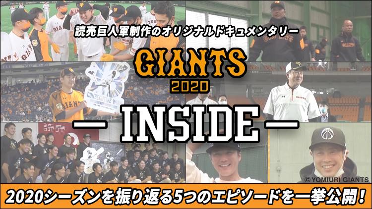球団オリジナルドキュメンタリー「GIANTS2020-INSIDE-」