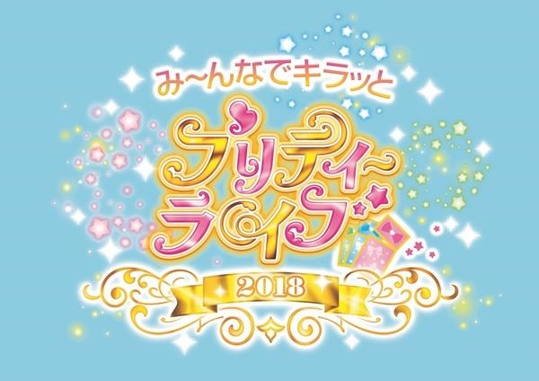 『み~んなでキラッとプリティーライブ2018』ロゴ (C) T-ARTS / syn Sophia / テレビ東京 / PCH製作委員会