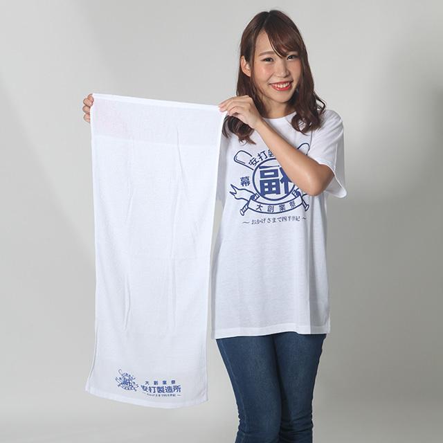 福浦安打製造所のロゴが入った、シンプルなデザインのTシャツ&タオル