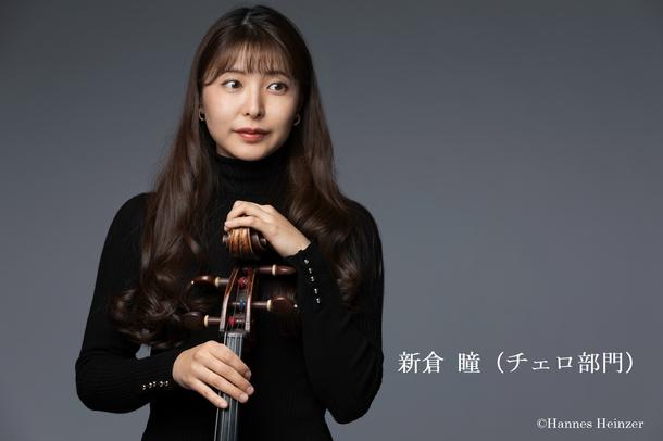 第19回 齋藤秀雄メモリアル基金賞(チェロ部門)受賞者 新倉 瞳