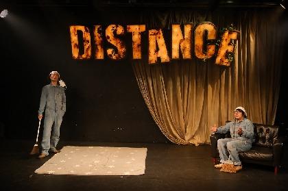 本多劇場グループ next「DISTANCE-TOUR-」全公演が終了 48時間限定でアーカイブ配信&ビジュアルパンフレットの発売が決定