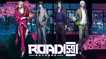 君沢ユウキ、京本政樹らが出演&主題歌はGACKT ブシロード新メディアミックスプロジェクト「ROAD59 -新時代任侠特区-」を発表