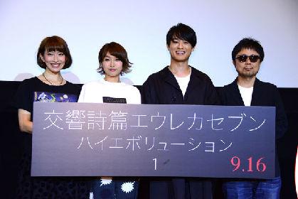 尾崎裕哉、劇場版「エウレカ」完成披露にサプライズ登壇「ついに自分の時代が来たか!」